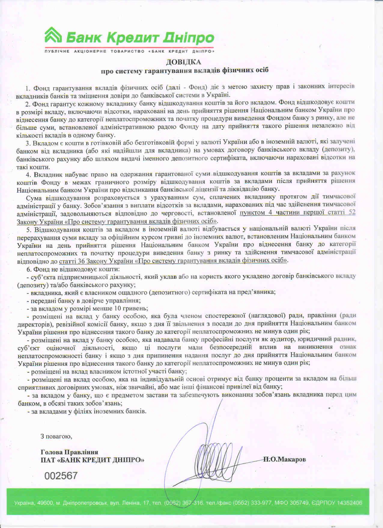 Справка о Банк Кредит Днепр
